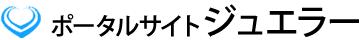 ポータルサイトジュエラー
